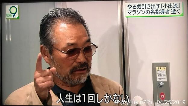 """Photos: NHKニュースウオッチ9:小出監督「人生は1回しかない」""""やる気引き出す小出流。マラソンの名指導者 逝く。Qちゃん「ほめて伸ばしたり~感謝」優しい人はすぐまた1人逝ってしまった…平成の最後ギリギリに…"""