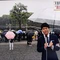 "Photos: 17:29雨""退位礼正殿の儀""終了〆天皇皇后両陛下退位の日~雨の皇居には老若男女が集まる、年寄りだけでなく若者多いのが素晴らしい。汚れのかけらもない神夫妻だから☆NHK生中継リアルタイム☆歴史的瞬間☆"