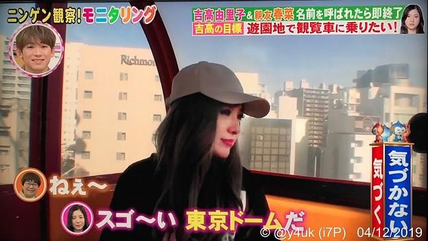 """TBSモニタリング:吉高由里子ギャル変装で""""東京ドームシティ""""の""""観覧車""""乗り「スゴ~い東京ドームだ」(°▽°)感性の人。昔わたし乗った観覧車のBGM選曲できる♪上からホテルから東京ドームを見下ろした"""