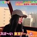"""Photos: TBSモニタリング:吉高由里子ギャル変装で""""東京ドームシティ""""の""""観覧車""""乗り「スゴ~い東京ドームだ」(°▽°)感性の人。昔わたし乗った観覧車のBGM選曲できる♪上からホテルから東京ドームを見下ろした"""