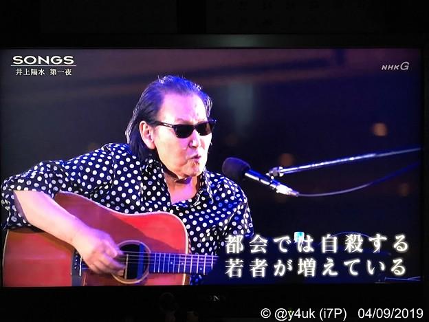 """NHK SONGS:井上陽水50周年「都会では自殺する若者が増えている」""""傘がない""""永遠の名曲トリ曲~君に会いに行かなくちゃ~ギター抱え歌う姿は神。人間模様は優しい笑い。5.24急激な34℃無風で朦朧"""