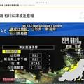 6.18_22:22新潟・山形で震度6強。山形・新潟・石川に津波注意報。一部、電話・停電・ガス・通行止め。電車停止。土砂崩れ。怪我人「避難指示(緊急)」避難中。(NHKニュース生放送ネット同時配信中)