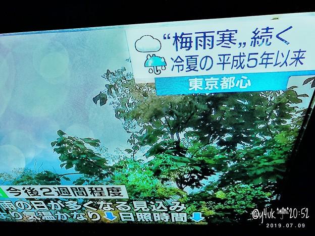 """20:52NHK""""梅雨寒続く。冷夏の平成5年(1993年)以来""""「今後も2週間、雨の日が多くなる気温かなり↓日照時間↓」昨年6月梅雨明け猛暑7月より良い。下旬には明けて猛暑が【速報ジャニー社長も死去】"""