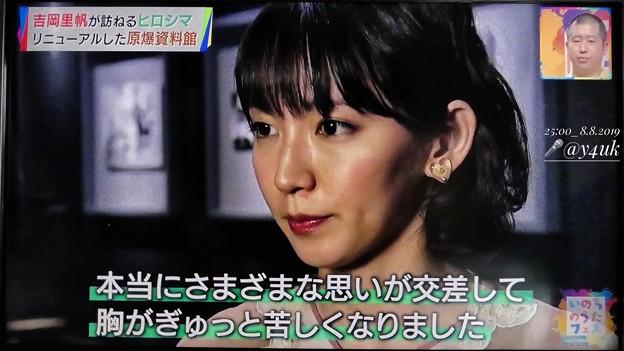 8.8_25:00【NHK広島放送】いのちのうたフェス平和と命の尊さを歌おう!「吉岡里帆が訪ねるヒロシマ。リニューアルした原爆資料館。本当にさまざまな思いが交差して胸がぎゅっと苦しくなりました」日本人