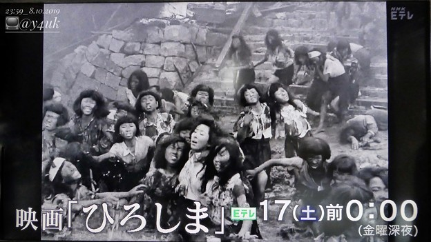"""24:00_8.16NHK Eテレ#忘れられた""""ひろしま""""~8万8千人が演じた""""あの日""""~。今夜24時から初放送禁断の映画107分。被爆者多数出演。原爆の恐ろしさ。現実。人による戦争大量死は災害と違う"""