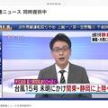 Photos: NHKニュース同時提供中~ネット同時配信「台風15号未明に関東・静岡へ上陸へ。最大瞬間風速60m近く」昨年大阪と同等の強さ…ボロ家がギシギシ揺れて暴風がうるさい不眠と湿気…怖い27~29時そして37℃
