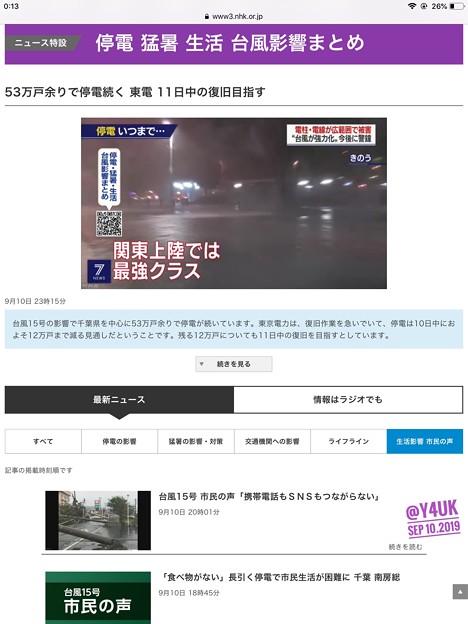 Photos: NHK WEBニュース特設 停電・猛暑・生活・台風影響まとめ「携帯SNSもダメ・水食物ない・運休通行止め大渋滞・品切れ・外出できない世帯もあり危険な状態・熱中症・千葉の実情伝わっていない・助けてほしい