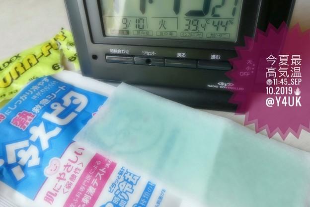 """39.4℃44%am今夏最高気温、9月10日台風一過に(~_~;)殺人炎暑…""""冷えピタ""""気分で涼をとってほしい…今日から少し涼しくなる心身に気をつけてね(クリエイティブ""""ソフトフォーカス"""":TZ85)"""