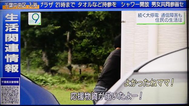 NHKニュースウオッチ9「応援物資が届いたよー!」「よかったねママ!」この声とテロップだけなのに感涙(T-T)親子の支え合い愛が言葉から見えるから、羨ましいから「孤立状態の安否確認難航。死亡3人目…」