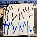 Photos: NHKニュース7「ガンバレガンバル!ゾウさん鼻書き」感涙☆感動☆優しい☆応援☆励み☆皆様笑顔☆明るい話題☆「多くの人に支援してもらいとても感謝しています。被災した人たちのためにも明るい話題を届けたい」