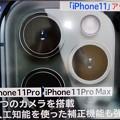 "9.11_11:42TBSニュース「iPhone11 Appleが発表」""iPhone11Pro"",""iPhone11ProMax""「越のカメラを搭載。人工知能を使った補正機能も強化」i11はデュアル"