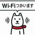 Photos: Wi-Fiつかいます