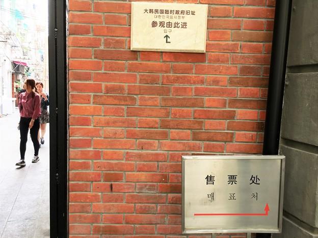 大韓民国上海臨時政府跡 (4)
