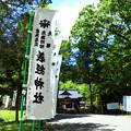 Photos: 義経神社