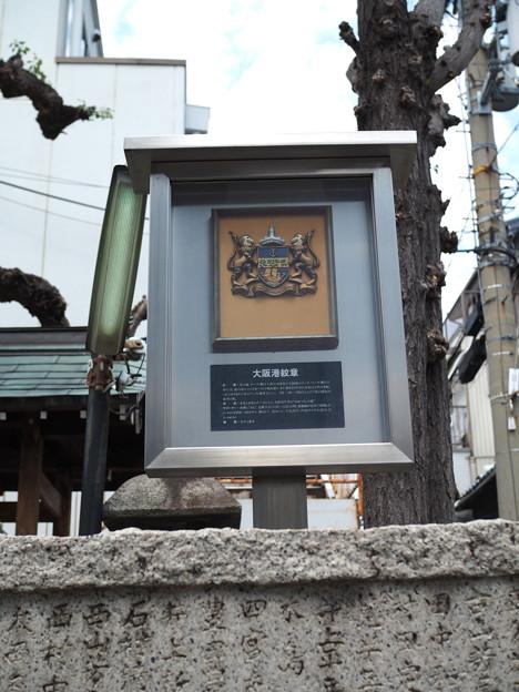 大阪港紋章