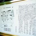 Photos: 豪徳寺_井伊家墓所案内版
