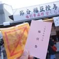 写真: 京都-八坂神社節分祭