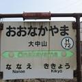 函館本線駅めぐり(16)大中山駅