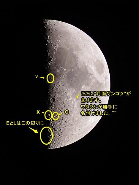 月面LOVE 181115・・・と、オマケ