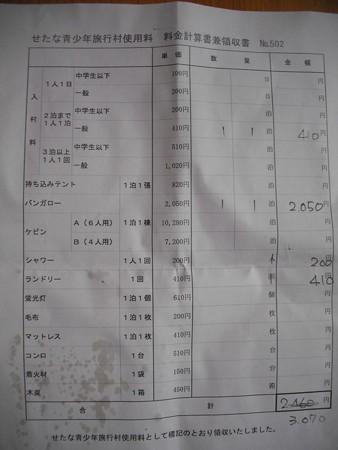 DSCF2103