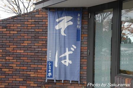 四季の里・・・蕎麦屋の暖簾