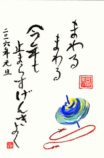新年のご挨拶(2) by ふうさん
