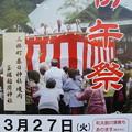 写真: 初午祭ポスター