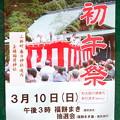 写真: 1.初午祭ポスター IMG_6536 by ふうさん