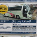 Photos: 神姫バス IMG_2546