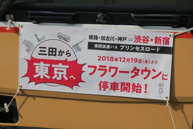 Photos: 神姫バス IMG_2577