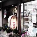 Photos: レトロ駅前洋菓子店
