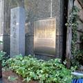 Photos: 森鴎外居住の跡