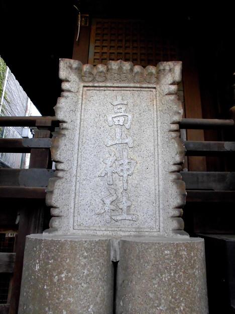 品川駅高輪口界隈_高山(稲荷)神社-05扁額