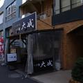 Photos: つけ麺大成