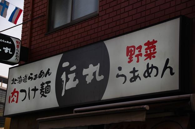 写真: 伝丸