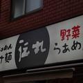Photos: 伝丸