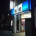 Photos: 入船湯