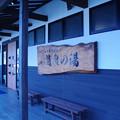 Photos: 龍泉の湯