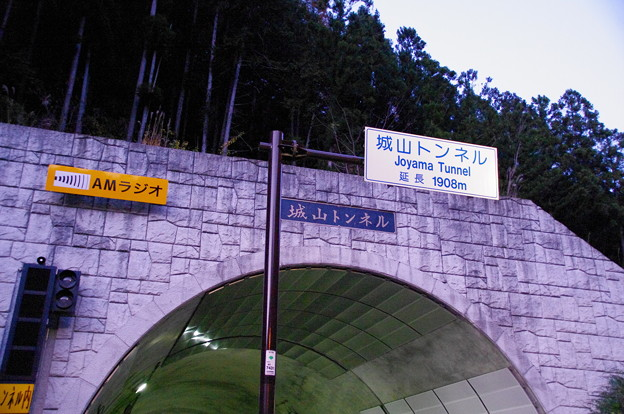 城山トンネル