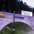 Photos: 城山トンネル