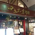 Photos: 四五六菜館新館