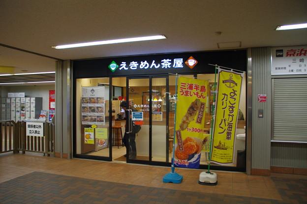 Photos: 三崎口駅のえきめん茶屋