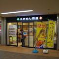 三崎口駅のえきめん茶屋