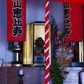 Photos: 玉蔵院の恵比寿様