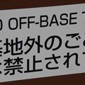 基地外のごみは禁止