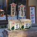 Photos: 東沼神社のお神酒