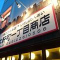 Photos: 川越市の六軒町一丁目商店