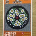 兵庫県カード