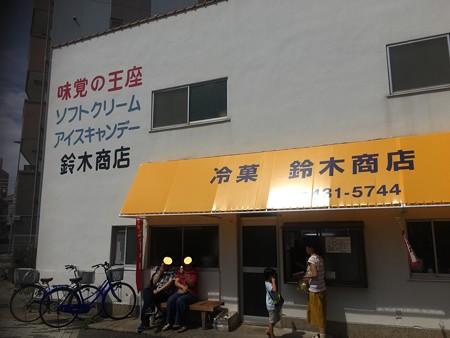 鈴木商店1