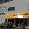 Photos: 鈴木商店1
